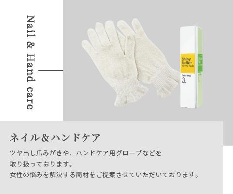 ネイル&ハンドケアNail & Hand care